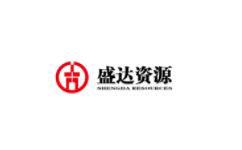 盛達資源logo