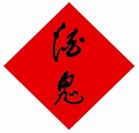 酒鬼酒logo