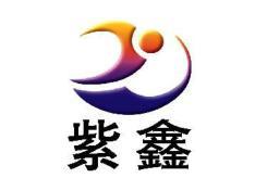 紫鑫藥業logo