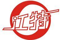江特电机logo