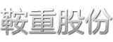 鞍重股份logo