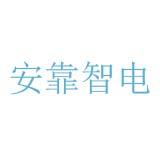 安靠智电logo
