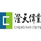 澄天伟业logo