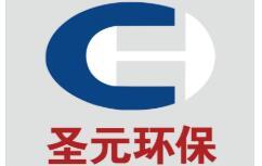 圣元環保logo