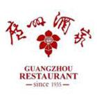 广州酒家logo