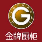 金牌橱柜logo