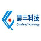 晨丰科技logo