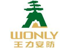 王力安防logo