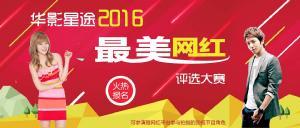 华影星途2016《最美网红》评选大赛