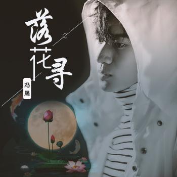 冯晟2019新歌专辑落花寻