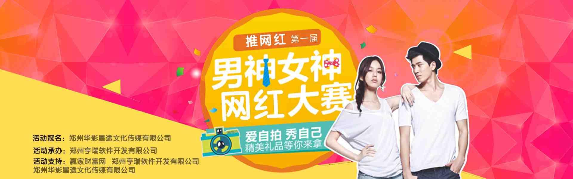 华影星途2016第一届男神女神自拍大赛