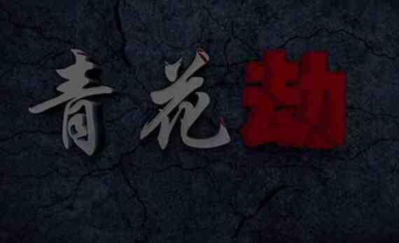 推网红演员丁一电影《青花劫》宣扬党风党纪