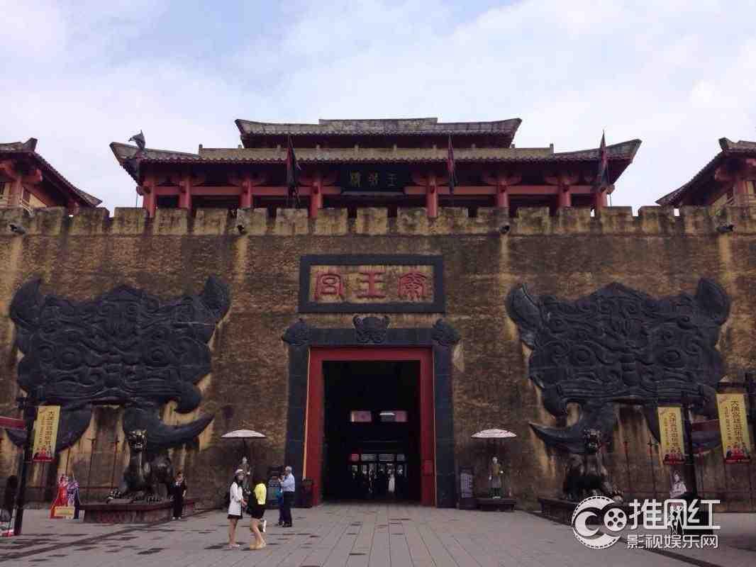 中国【推网红】联盟_横店影视城