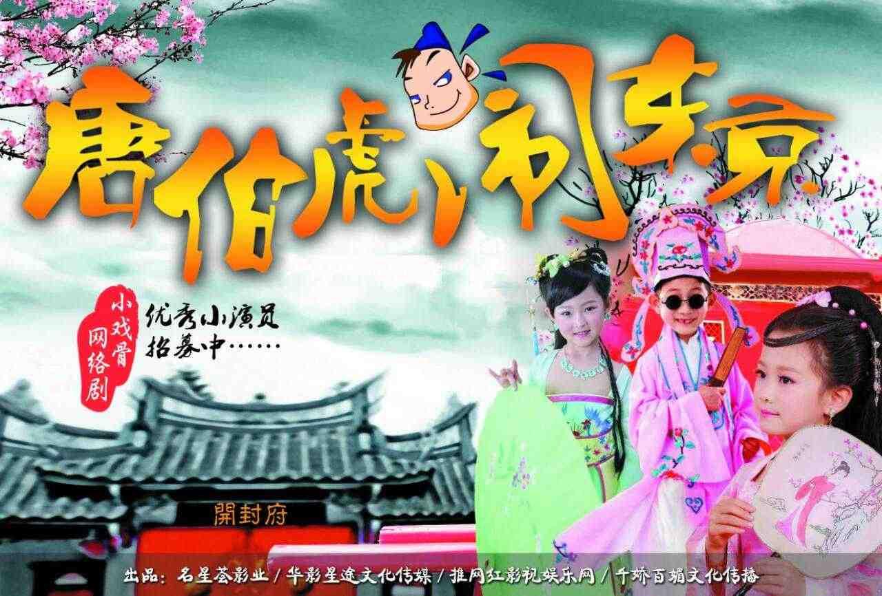 唐伯虎闹东京儿童剧演员海选